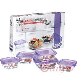 AN系列~SW~SCP5A 西華美味鮮5入保鮮盒~方^(媽媽最愛 食物保鮮 強化玻璃盒 保