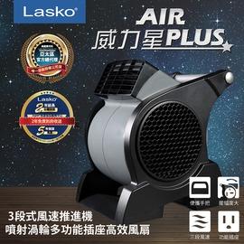 探險家露營帳篷㊣4905TW LASKO AirPlus威力星三段式風速推進噴射渦輪多功能雙插座高效循環扇 對流扇 電風扇〝限時特惠〞