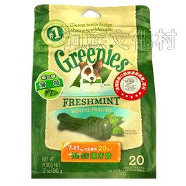 ~健綠Greenies綠色潔牙骨~ 袋裝 12OZ 340g~ 配方 薄荷 藍莓 SS號4