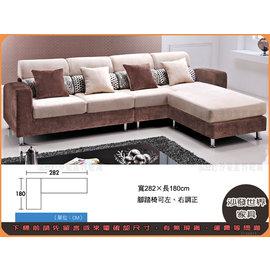 ~沙發世界 ~L型布沙發~ 破盤價,到店 禮〈S689188~2〉左右皆可~休閒沙發椅 貴
