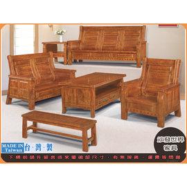 ~沙發世界 ~樟木實木組椅~ 破盤價,到店 禮〈S689168~9〉含大.小茶几  ~休閒