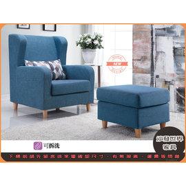 ~沙發世界 ~藍色單人沙發椅~ 破盤價,到店 禮〈S689158~1〉可拆洗 可拆購~休閒