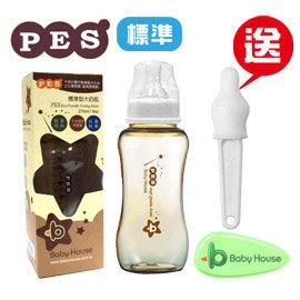 ^~ Baby House ^~ 愛兒房 PES葫蘆防脹大奶瓶270ml   105 送寬