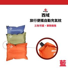 探險家戶外用品㊣WSLM-001B 西域Westfield  (藍) 自動充氣枕頭/充氣睡枕午睡枕 充氣枕 旅遊枕 登山 露營 旅遊 環島