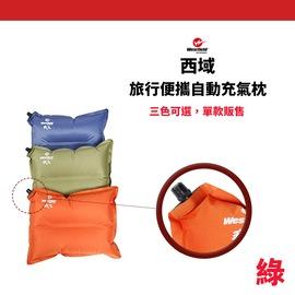 探險家戶外用品㊣WSLM-001G 西域Westfield  (綠) 自動充氣枕頭/充氣睡枕午睡枕 充氣枕 旅遊枕 登山 露營 旅遊 環島