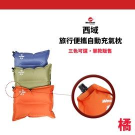 探險家戶外用品㊣WSLM-001O 西域Westfield  (橘) 自動充氣枕頭/充氣睡枕午睡枕 充氣枕 旅遊枕 登山 露營 旅遊 環島