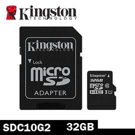 ^~強越3C購^~ Kingston 金士頓 SDC10G2  sdc10g2 32GB