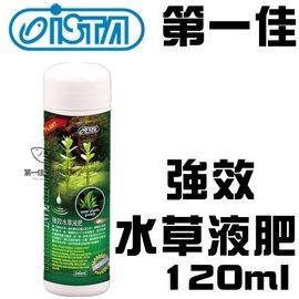 ^~第一佳 水族寵物^~ ISTA伊士達  強效水草液肥 含 水草所需的營養成份^(120