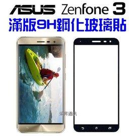華碩 ASUS Zenfone 3 ZE520KL ZE552KL ZC553KL 滿版 鋼化玻璃貼 9H 保護貼【采昇通訊】