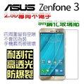 ASUS Zenfone 3 手機 ZE552KL ZE520KL 保護貼 5.5吋 5.