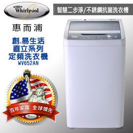 Whirlpool惠而浦 創.易直立系列6.5公斤洗衣機 WV652AN含 運送 拆箱定位