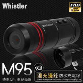 Whistler M95 1080P 行車紀錄器^(機車型^)
