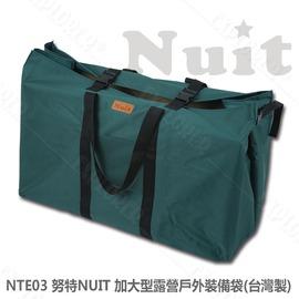 探險家露營帳篷㊣NTE03 努特NUIT 加大型露營戶外裝備袋(台灣製) 大裝備袋 睡墊 睡袋 收納袋 露營攜行袋 萬用袋