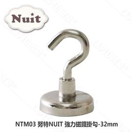 探險家露營帳篷㊣NTM03 努特NUIT 強力磁鐵掛勾-32mm 釹鐵硼磁鐵 強力吸鐵掛勾 多用途掛勾 磁鐵勾 吸鐵勾