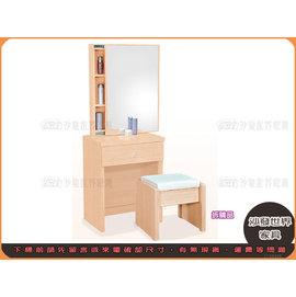 ~沙發世界 ~2尺白橡拉式鏡台~ 破盤價,到店 禮〈S689149~11〉不含椅~化妝台