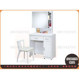 ~沙發世界 ~3尺白色鏡台~ 破盤價,到店 禮〈S689146~9〉含椅~化妝台 梳妝台