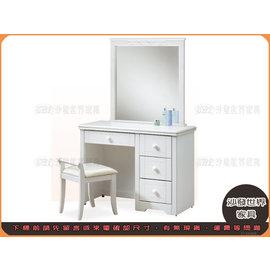 ~沙發世界 ~3尺白色鏡台~ 破盤價,到店 禮〈S689145~8〉含椅~化妝台 梳妝台