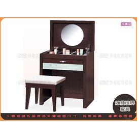 ~沙發世界 ~2.1尺胡桃掀式鏡台~ 破盤價,到店 禮〈S689148~7〉不含椅~化妝台