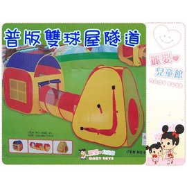 麗嬰兒童玩具館~普版彩色雙球屋隧道-豪華帳篷球屋-可爬行遊戲 (不附球)