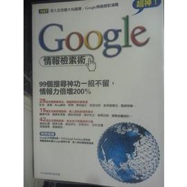 ~書寶 書T4╱ _KDT~超神!Google情報檢索術_PCuSER研究室