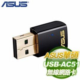 【ASUS 網通】華碩USB-AC51雙頻Wireless-AC600無線網卡