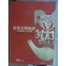 ~書寶 書T5╱藝術_PNR~世界聞名瑰寶~大英博物館250年收藏展