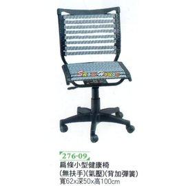 ╭~雪之屋居家 館~╯P297~21 背加彈簧氣壓式無扶手扁條小型健康椅 辦公椅 電腦椅