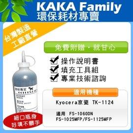 ~卡卡家族~ Kyocera 京瓷 TK~1124 填充碳粉 90克 附說明書  FS~1