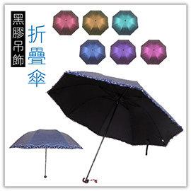 【Q禮品】A3002 吊飾黑膠折疊傘/雨傘/折疊收納傘/抗UV防曬傘/銀膠素色傘/晴雨傘/陽傘/摺疊傘
