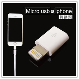 【Q禮品】A3011 Micro usb轉iphone接頭/apple 轉接頭/Lightning Micro USB轉接器/安卓轉ios/iphone 6s plus