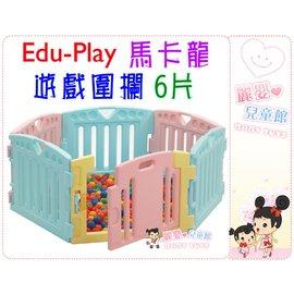 麗嬰兒童玩具館~韓國製edu.play遊戲圍欄-馬卡龍/咖啡色.可開門六片遊戲圍欄-有安全鎖扣可獨自站立