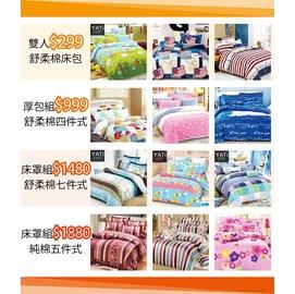 高雄寢具工廠 YATi雅媞寢具 永康 新營 床包 鋪棉床包組 床罩組 雙人5^~6.2尺