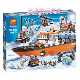 ~ ~^~老頑童玩具屋^~博樂積木 城市系列 極地探險 北極破冰船隊  博樂10443