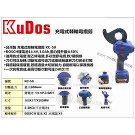~台北益昌~KUDOS KC~50 充電式棘輪電纜剪
