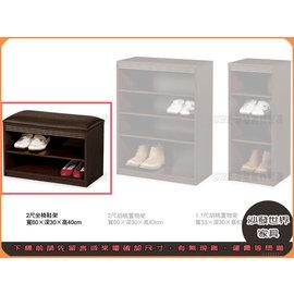 ~沙發世界 ~2尺坐椅鞋架~ 破盤價,到店 禮〈S689343~9〉收納櫃 鞋櫃 鞋架 置