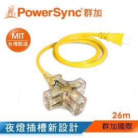 ~群加 Powersync~2C工業用1擴3帶燈延長線  26m 30L  PW~G2PL