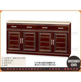 ~沙發世界 ~5.3尺實木胡桃石面餐櫃下座~ 破盤價,到店 禮〈S689310~4〉收納櫃