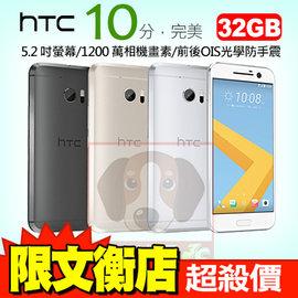 HTC 10 32GB 宏達電 4G 雷射對焦 金屬智慧旗艦機 高雄國菲文衡店