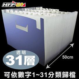 6折~30個 ~HFPWP 31層可展開站立風琴夾^(1~31^) PP環保無毒 F431