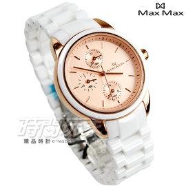 Max Max 輕旅行 三眼陶瓷腕錶 藍寶石水晶 女錶 白x玫瑰金 MAS7003S~13
