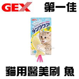 ^~第一佳水族寵物^~ GEX五味 貓用醫美刷 魚 潔牙棒 潔牙骨 潔齒牙刷 GE2332