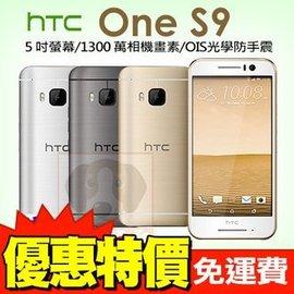 HTC ONE S9 5吋八核心 OIS光學防手震 智慧型手機 高雄國菲文衡店