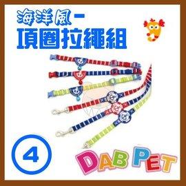 ~幸福寶貝寵物Go~ 製 DAB PET~4分,中型犬~海洋風~項圈拉繩組^(紅.藍.綠三