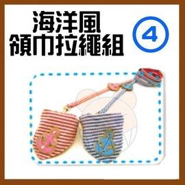 ~幸福寶貝寵物Go~ 製 DAB PET~4分,中型犬~海洋風~領巾拉繩組 牽繩^(紅.藍