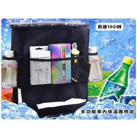 ~~椅背保溫包2號~多 保溫保冷汽車座椅背置物袋 紙巾盒套 椅背掛袋 置物袋 雜物收納袋