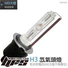 ~BRS光研社~H3 HID燈管 氙氣頭燈 陶瓷燈管 ALTIS RAV4 TERCEL