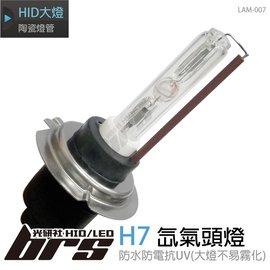 ~BRS光研社~H7 HID燈管 氙氣頭燈 陶瓷燈管 WISH CAMRY TOYOTA