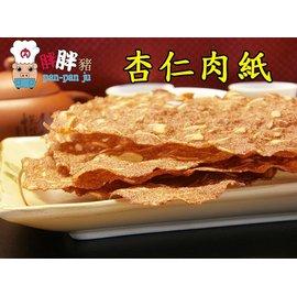 ~胖胖豬~脆片杏仁肉紙 ~ 180公克 大包裝~厚度僅0.01公分~口感爽脆、酥、香~卡路