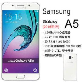 ~送指甲油 行電Samsung Galaxy A5 2016版