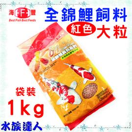 【水族達人】海豐《Koi全錦鯉飼料 紅色大粒 1kg HT332L》可降低魚類排泄物對水質之污染 !